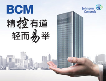 江森自控:BCM精控有道,轻而易举